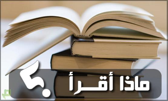 مميزات القراءة الورقية