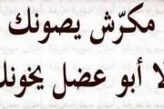 امثال شعبية سورية مضحكة عن البنات