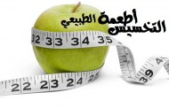 طريقة تخسيس الوزن بدون رجيم بشكل طبيعي