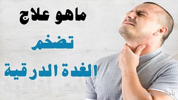 علاج تضخم الغدة الدرقية