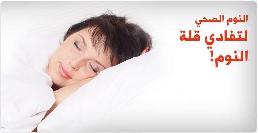 نصائح للنوم الصحي و العميق و المبكر بسرعة