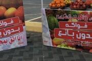 سعودي يبيع الفاكهة بدون بائع