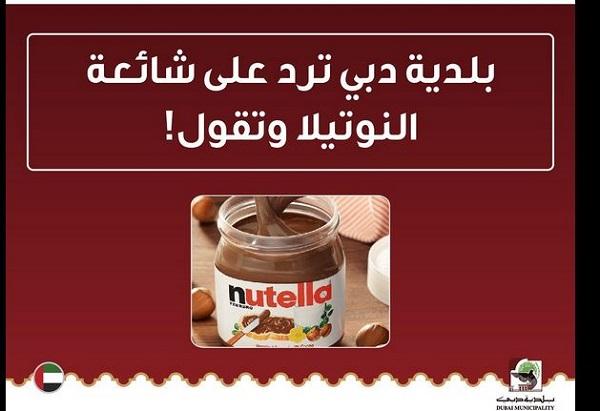 بلدية دبي ترد على اشاعة النوتيلا