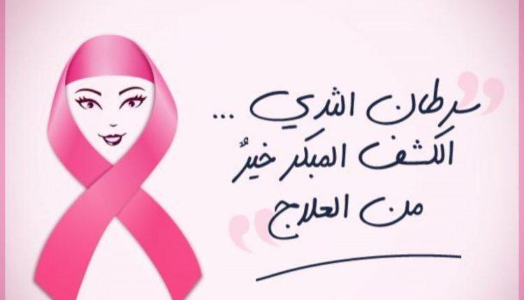 دراسة: 43% من سيدات الامارات لم يخضعن لـ فحوصات سرطان الثدي