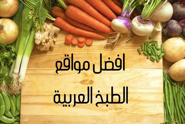 ما هي افضل مواقع الطبخ و الحلويات العربية ؟