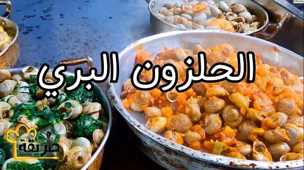 طبخ الحلزون الببوش